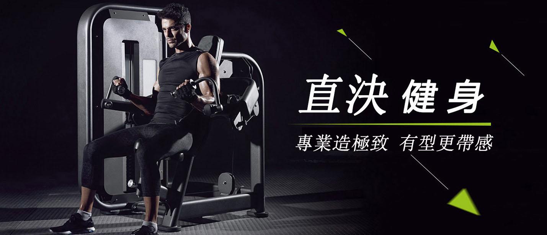 健身, 運動, 瘦身